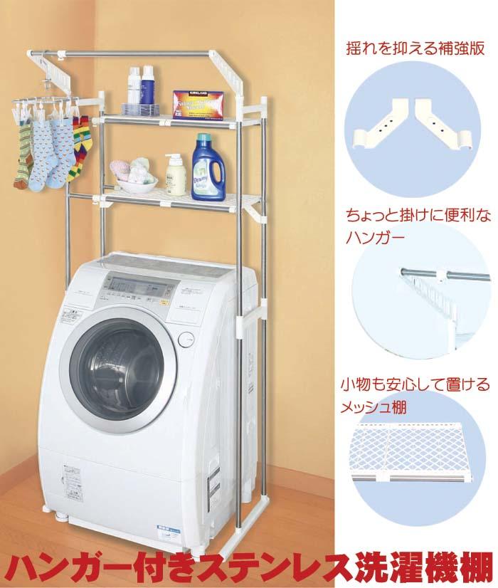 ハンガー付きステンレス洗濯機棚[HC-11]【バス・ランドリー収納】