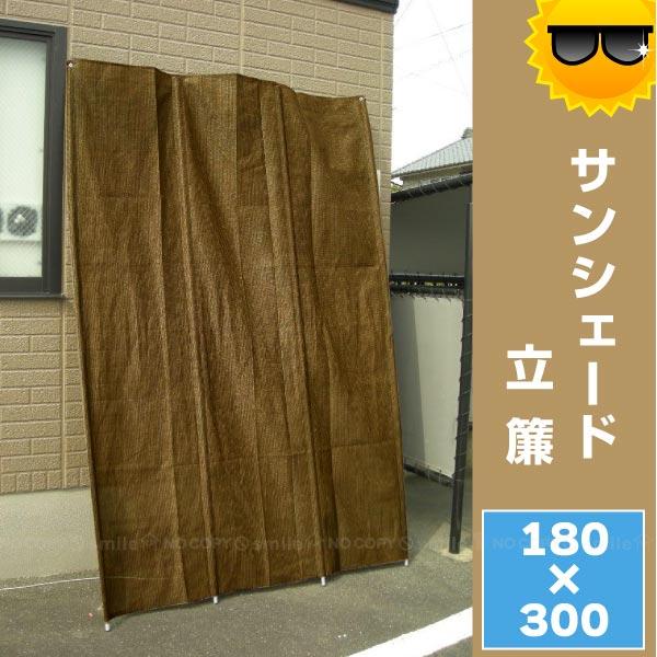 サンシェード立簾[180x300cm]【節電】【省エネ】【エコ】