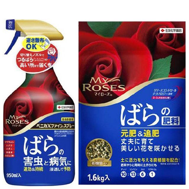 バラの病気予防や治療 有名な 生育に最適 住友化学園芸バラの栽培用セットC オンライン限定商品 ガーデンドクター 薬剤