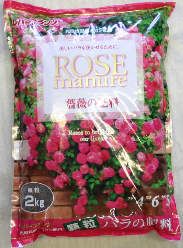 レバープランツ薔薇の肥料顆粒2KgX10袋(20Kg)