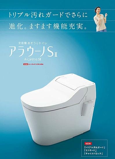 全自動おそうじトイレアラウーノS2XCH1401RWS床排水・リフォームタイプ