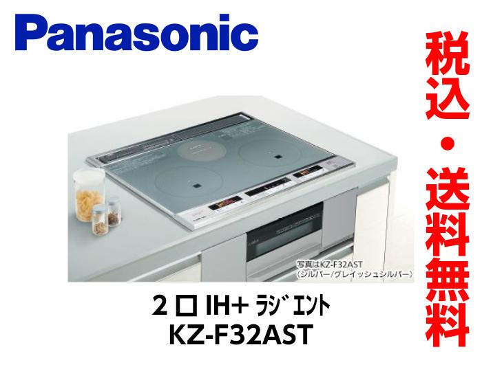 Panasonicパナソニック2口IH+ラジエントビルトインタイプF32シリーズAタイプKZ-F32ASTシルバー/グレイッシュシルバー