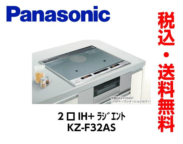 【カードでポイント5倍】Panasonicパナソニック2口IH+ラジエントビルトインタイプF32シリーズAタイプKZ-F32ASブラック/グレイッシュシルバー