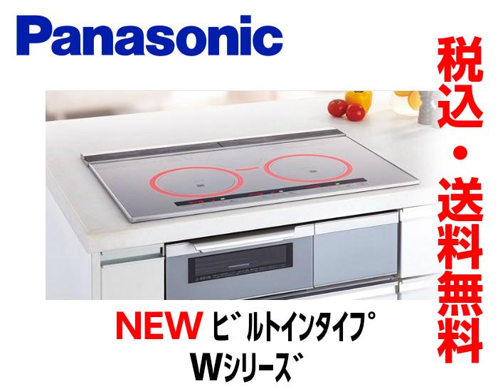 Panasonicパナソニックビルトインタイプ3口IHWシリーズW7タイプKZ-W763S 幅60cm