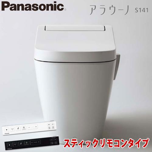 【NEW】Panasonic パナソニック 全自動おそうじトイレ アラウーノS141XCH1411WSS(B) スティックリモコンタイプ 床排水・標準タイプ CH1411WSS(B)/CH141F 排水芯 120・200mm