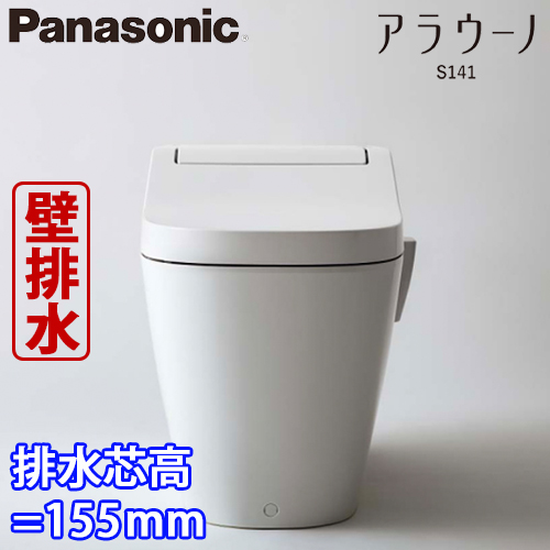 【NEW】Panasonic パナソニック 全自動おそうじトイレ アラウーノS141XCH1411ZWS 標準リモコンタイプ 壁排水 排水芯高さ155mmタイプ CH1411PWS/CH141FP/CH141Z