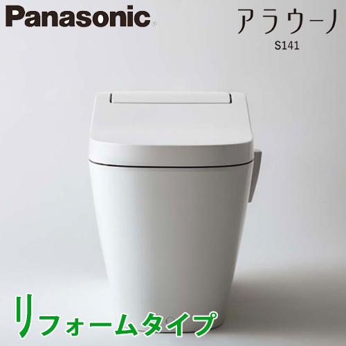 【NEW】Panasonic パナソニック 全自動おそうじトイレ アラウーノS141リフォームタイプ XCH1411RWS 標準リモコンタイプ 床排水 CH1411WS/CH141FR 排水芯 305mm〜470mm