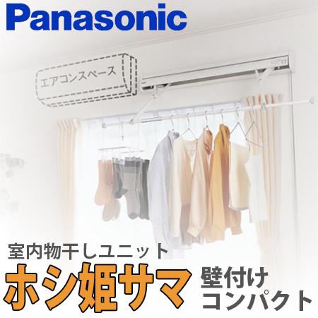 【税込・送料無料】Panasonic パナソニック 室内物干しユニット ホシ姫サマ 壁付けコンパクトサイズ CWFE14CM