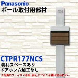 【送料無料】Panasonic サインポスト FASUS-FF フェイサスポール取り付け用部材 オプション アーキフレームGタイプ(プレート型ポール) CTPR177NCS