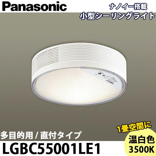 【エントリーでポイント3倍】【送料無料】Panasonic パナソニック 住宅用照明器具 ナノイー搭載 小型シーリングライト FreePaセンサ多目的用 直付タイプ LGBC55001LE1 温白色 1畳空間