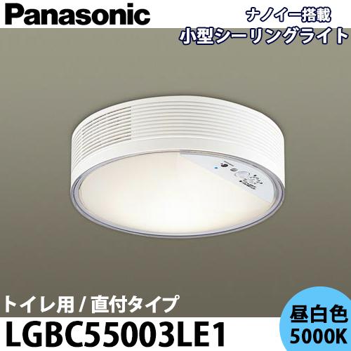 【送料無料】Panasonic パナソニック 住宅用照明器具 ナノイー搭載 小型シーリングライト FreePaセンサトイレ用直付けタイプ LGBC55003LE1 昼白色 1畳空間