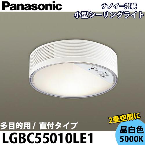 【送料無料】Panasonic パナソニック 住宅用照明器具 ナノイー搭載 小型シーリングライト FreePaセンサ多目的用 直付タイプ LGBC55010LE1 昼白色 2畳空間