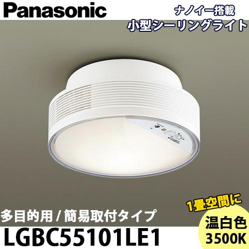 【送料無料】Panasonic パナソニック 住宅用照明器具 ナノイー搭載 小型シーリングライト FreePaセンサ多目的用 引掛けシーリング(簡単取付け)タイプ LGBC55101LE1 温白色 1畳空間