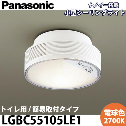 【送料無料】Panasonic パナソニック 住宅用照明器具 ナノイー搭載 小型シーリングライト FreePaセンサトイレ用 引掛け簡単取付けタイプ LGBC55105LE1 電球色 1畳空間