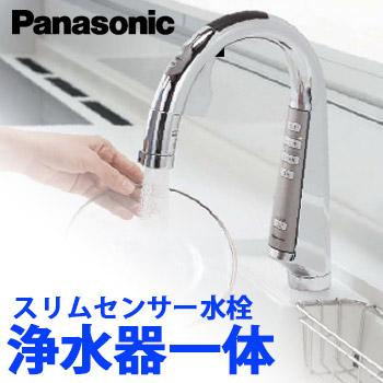 【送料無料】Panasonic パナソニック タッチレススリムセンサー水栓 浄水器一体 QS01FPSWTEB 節水型水栓 一般地仕様