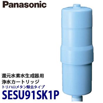 【送料無料】Panasonic パナソニック 還元水素水生成器 浄水カートリッジ トリハロメタン除去タイプ SESU91SK1P