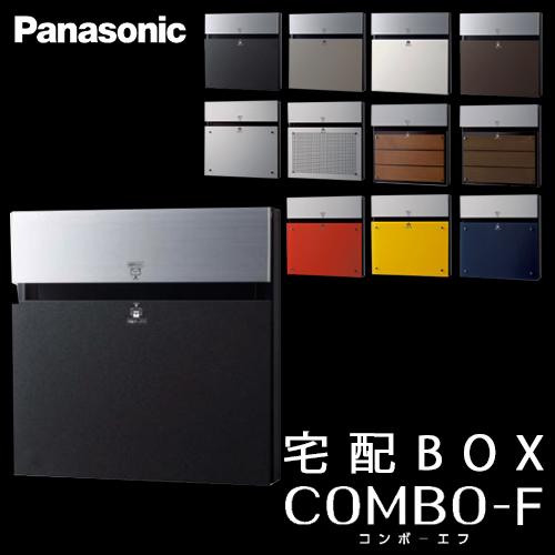 【送料無料】Panasonic パナソニック 戸建住宅用宅配ボックス COMBO-F (コンボエフ) 本体CTCR2153TB 鋳鉄ブラック色 前入 後出