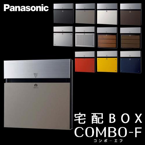 【送料無料】Panasonic パナソニック 戸建住宅用宅配ボックス COMBO-F (コンボエフ) 本体CTCR2153SC ステンシルバー色 前入 後出