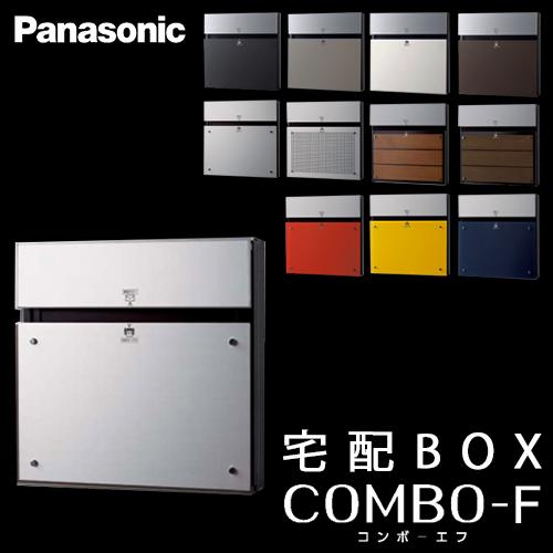 【送料無料】Panasonic パナソニック 戸建住宅用宅配ボックス COMBO-F (コンボエフ) 本体CTCR2150S アルミヘアライン 前入 後出