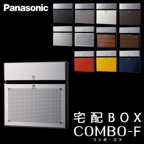 【送料無料】Panasonic パナソニック 戸建住宅用宅配ボックス COMBO-F (コンボエフ) 本体CTCR2151S アルミパンチング 前入 後出