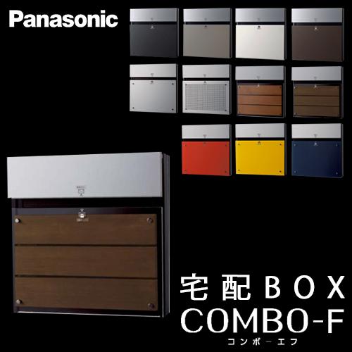 【送料無料】Panasonic パナソニック 戸建住宅用宅配ボックス COMBO-F (コンボエフ) 本体CTCR2154MB エボニーブラウン色 前入 後出