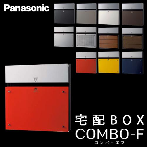 【送料無料】Panasonic パナソニック 戸建住宅用宅配ボックス 前入 COMBO-F (コンボエフ) COMBO-F パナソニック 本体CTCR2153R ビビッドレッド色 前入 後出, ニシトウキョウシ:84762907 --- coamelilla.com