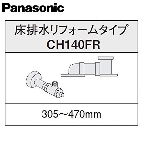 【送料無料】パナソニック アラウーノS2 配管セット CH140FR リフォームタイプ 床排水タイプ (対応排水ピッチ 305~470)