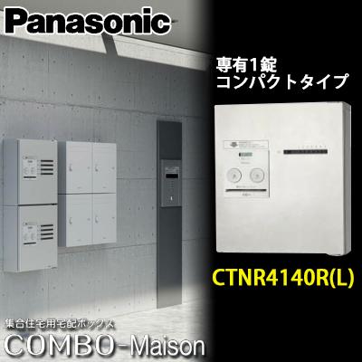 【送料無料】Panasonic パナソニック 集合住宅用宅配ボックス コンボメゾン CTNR4140R(L) 専有1錠 コンパクトタイプ 全4色