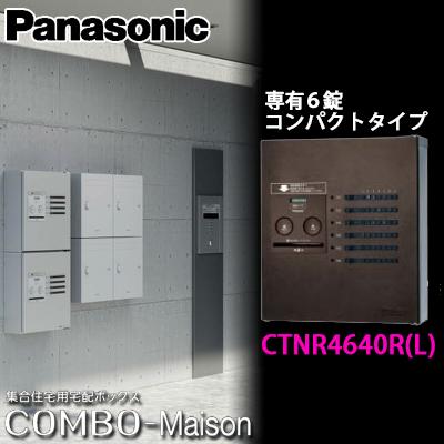 【送料無料】Panasonic パナソニック 集合住宅用宅配ボックス コンボメゾン CTNR4640R(L) 共有6錠 コンパクトタイプ 全4色