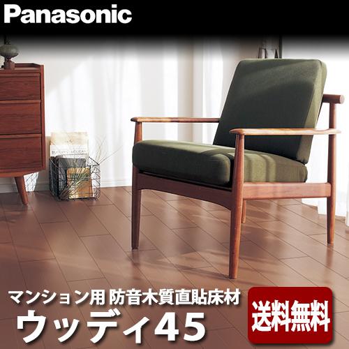 【送料無料】Panasonic パナソニック マンション用防音木質直貼床材 フロア ウッディ45 厚13mm 突き板 1ケース(3.05平米/1ケース) VKF45