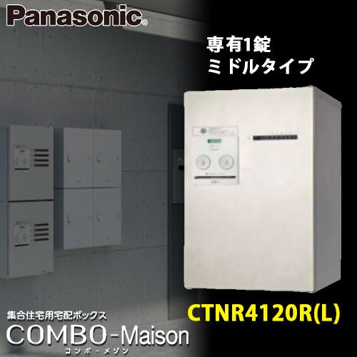 【送料無料】Panasonic パナソニック 集合住宅用宅配ボックス コンボメゾン CTNR4120R(L) 専有1錠 ミドルタイプ 全4色