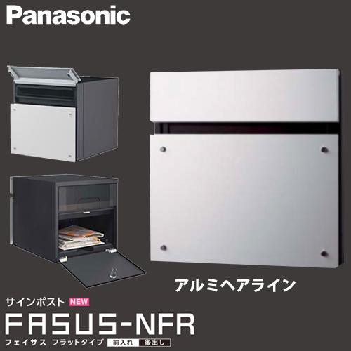 【送料無料】Panasonic パナソニック サインポスト フェイサス FASUSU-NFR フラットタイプ アルミヘアライン CTCR2110S 埋込式 前入れ 後出し