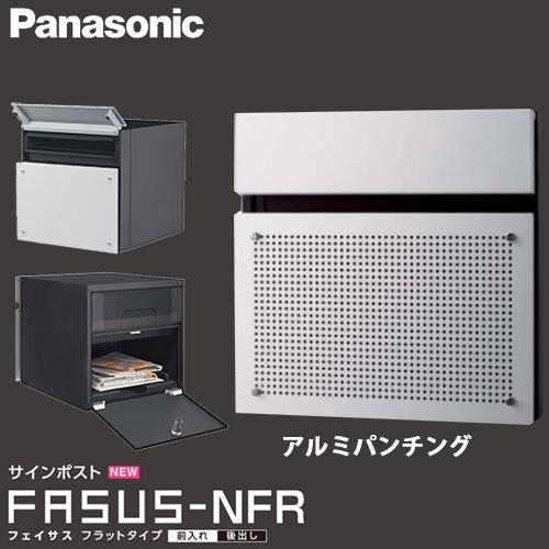 【送料無料】Panasonic パナソニック サインポスト フェイサス FASUSU-NFR フラットタイプ アルミパンチング CTCR2111S 埋込式 前入れ 後出し