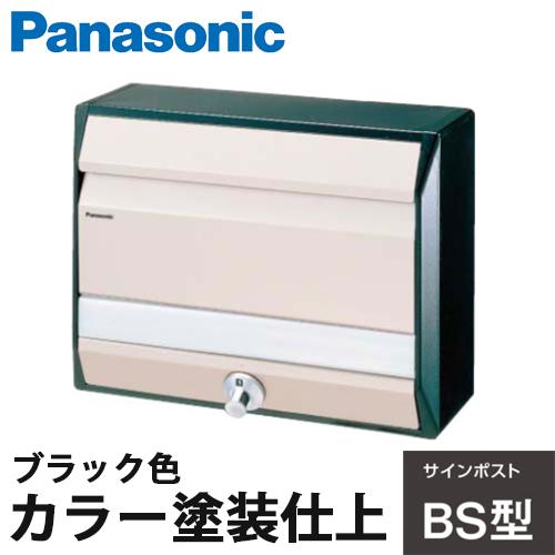 【送料無料】Panasonic サインポスト BSB型 ブラック色 CTR681B カラー塗装仕上