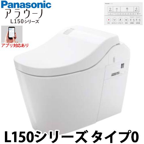 Panasonic パナソニック 全自動おそうじトイレ CH1500WS アラウーノ L150シリーズ タイプ0 タイプ0 アプリ対応あり フラットリモコン アラウーノ 床排水標準タイプ CH1500WS, ナビ キャンセラー販売:a904528a --- finact.net.au