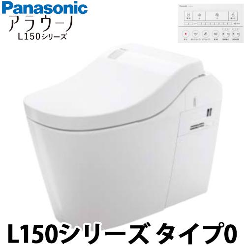 Panasonic パナソニック 全自動おそうじトイレ アラウーノ L150シリーズ タイプ0 アプリ対応なし フラットリモコン 床排水標準タイプ CH1500WSN