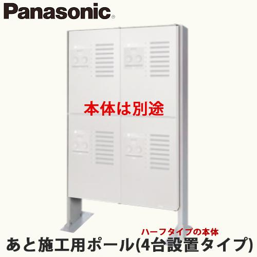 【送料無料】Panasonic パナソニック 宅配ボックス コンボハーフタイプ用 リフォームあと施工用ポール (取付金具付き) 4台設置可能 XCTNR8250CS ハーフタイプ用