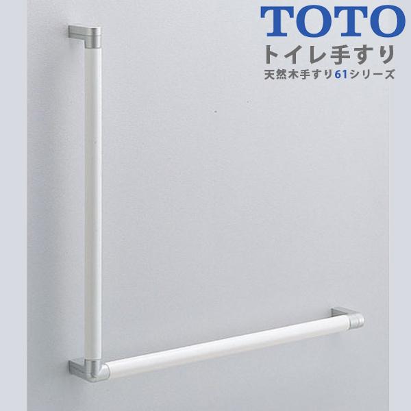 【送料無料】TOTO トイレ用手すり L型 天然木手すり61シリーズ YHB601LA#NW1 ホワイト