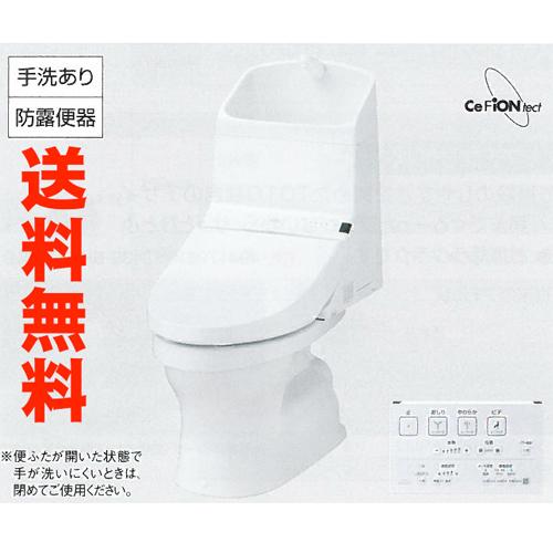 【カードでポイント5倍】【あす楽】TOTO HV 新型ウォシュレット一体型便器 トイレ手洗付 床排水200mm CES972 #NW1 ホワイト【送料無料】