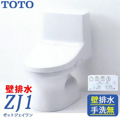TOTO 新型ウォシュレット一体型便器 ZJ1 トイレ 手洗無 壁排水 排水芯高さ120mm CES9150P (ホワイト#NW1/パステルアイボリー#SC1)