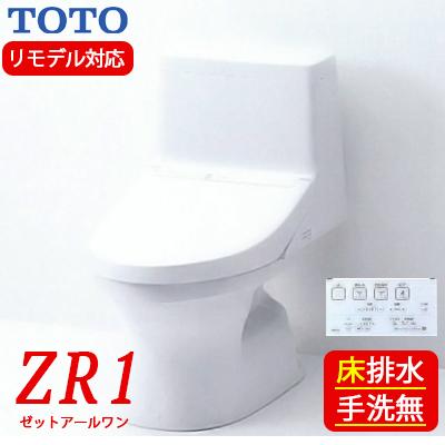 TOTO 新型ウォシュレット一体型便器 ZR1 リモデルトイレ 手洗無 床排水 排水芯305~540mm CES9154M (ホワイト#NW1/パステルアイボリー#SC1)