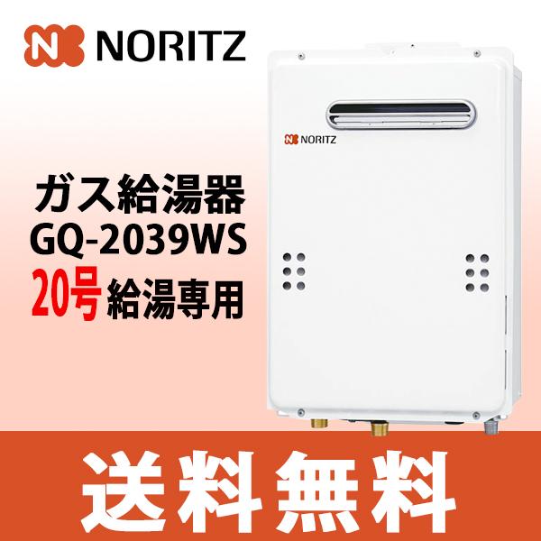【送料無料】ノーリツ ガス給湯器 GQ-2039WS20号 屋外壁掛形(PS標準設置形)13A/LPG