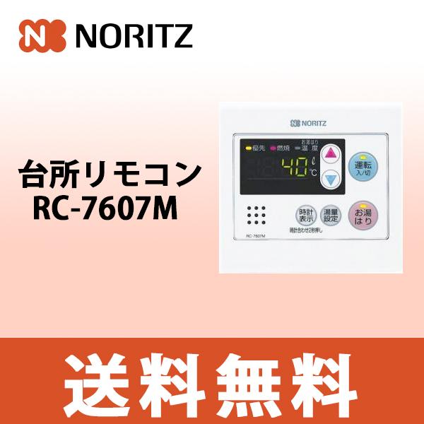 【送料無料】ノーリツ 台所リモコン RC-7607M オートストップ対応