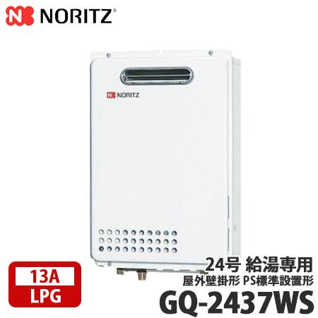 【送料無料】ノーリツ ガス給湯器 24号 給湯専用 屋外壁掛形 PS標準設置形 都市ガス(13A)/プロパンガス(LPG)