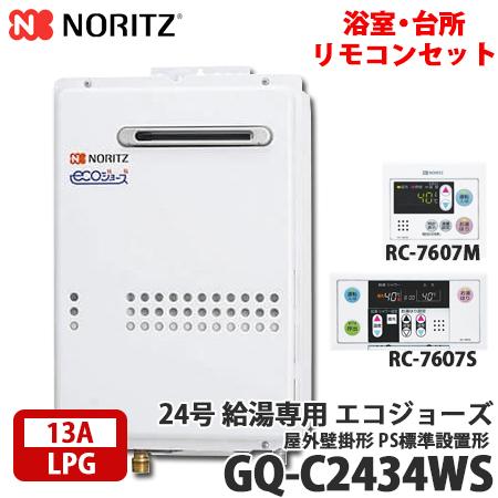 【送料無料】ノーリツ ガス給湯器 24号 給湯専用 エコジョーズ GQ-C2434WS リモコン(RC-7607M/RC7607S)セット 屋外壁掛形 PS標準設置形 都市ガス(13A)/プロパンガス(LPG) オートストップタイプ