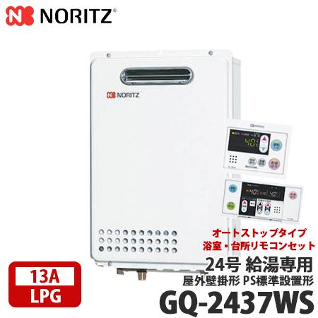 【送料無料】ノーリツ ガス給湯器 24号 給湯専用 屋外壁掛形 PS標準設置形 リモコンセット 都市ガス(13A)/プロパンガス(LPG) オートストップタイプ浴室 台所リモコン(RC-7607M/RC7607S)