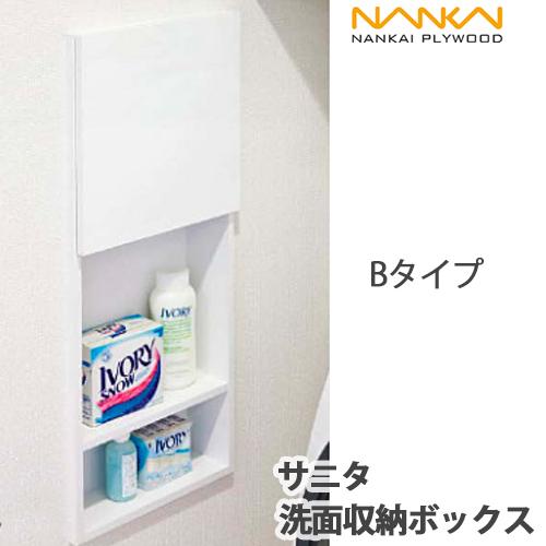 【送料無料】南海プライウッド 壁厚ニッチシリーズ サニタ 洗面収納ボックス Bタイプ SASB-B-CW クリアホワイト