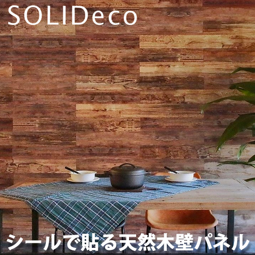 SOLIDECO ソリデコ 簡単貼付け 天然木の壁パネル D-07 レインオールド RainOld柄 1ケース(10枚入) 1.51平方メートル