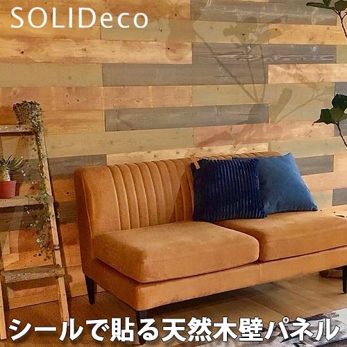 SOLIDECO ソリデコ 簡単貼付け 天然木の壁パネル D-04 ナチュラルエイジング NATURAL AGING色 1ケース(10枚入) 1.51平方メートル