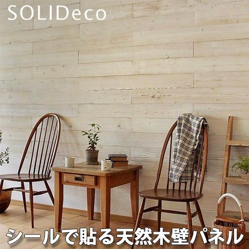 SOLIDECO ソリデコ 簡単貼付け 天然木の壁パネル D-03 ホワイトブラッシュ WHITE BRASH色 1ケース(10枚入) 1.51平方メートル
